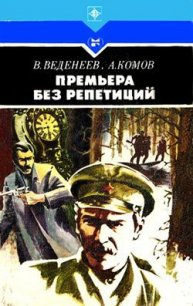 Премьера без репетиций - Веденеев Василий Владимирович