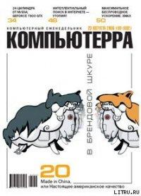Журнал «Компьютерра» №30 от 23 августа 2005 года - Компьютерра