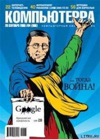 Журнал «Компьютерра» №34 от 20 сентября 2005 года - Журнал Компьютерра