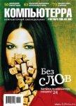 Журнал «Компьютерра» №36 от 04 октября 2005 года - Компьютерра