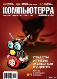 Журнал «Компьютерра» №41 от 08 ноября 2005 года - Журнал Компьютерра