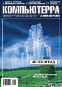 Журнал «Компьютерра» №43 от 22 ноября 2005 года - Журнал Компьютерра