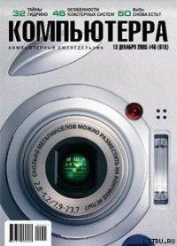 Журнал «Компьютерра» №46 от 15 декабря 2005 года - Журнал Компьютерра