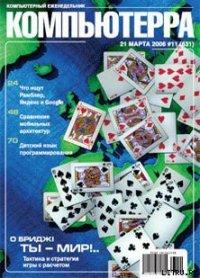 Журнал «Компьютерра» № 11 от 21 марта 2006 года - Компьютерра
