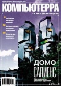Журнал «Компьютерра» № 18 от 16 мая 2006 года - Компьютерра