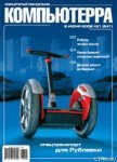 Журнал «Компьютерра» № 21 от 06 июня 2006 года - Компьютерра