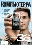 Журнал «Компьютерра» № 24 от 27 июня 2006 года - Компьютерра
