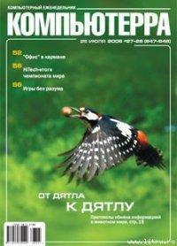 Журнал «Компьютерра» № 27-28 от 25 июля 2006 года (647 и 648) - Компьютерра