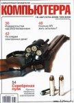 Журнал «Компьютерра» № 29 от 15 августа 2006 года - Компьютерра