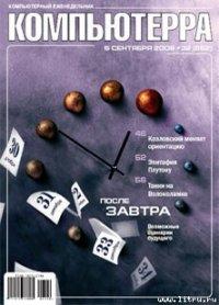 Журнал «Компьютерра» № 32 от 5 сентября 2006 года - Компьютерра