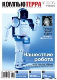 Журнал «Компьютерра» № 34 от 18 сентября 2006 года - Компьютерра