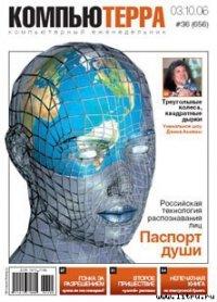 Журнал «Компьютерра» № 36 от 3 октября 2006 года - Компьютерра