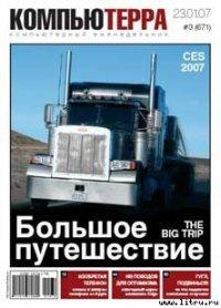 Журнал «Компьютерра» № 3 от 23 января 2007 года - Компьютерра