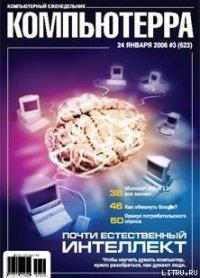 Журнал «Компьютерра» № 3 от 24 января 2006 года - Компьютерра