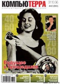 Журнал «Компьютерра» № 40 от 31 октября 2006 года - Компьютерра