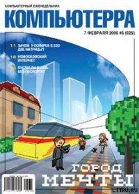 Журнал «Компьютерра» № 5 за 7 февраля 2006 года - Компьютерра