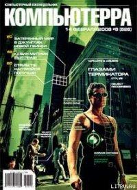 Журнал «Компьютерра» № 6 от 14 февраля 2006 года - Компьютерра
