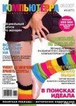 Журнал «Компьютерра» № 9 от 06 марта 2007 года - Компьютерра