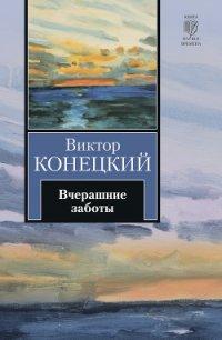 Вчерашние заботы (путевые дневники) - Конецкий Виктор Викторович