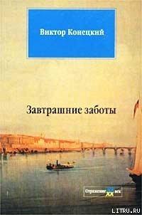 Завтрашние заботы - Конецкий Виктор Викторович