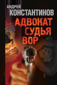 Адвокат - Константинов Андрей Дмитриевич
