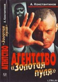 Авторское предисловие - Константинов Андрей Дмитриевич