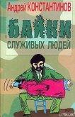 Байки служивых людей - Константинов Андрей Дмитриевич