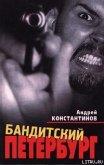 Бандитский Петербург - Константинов Андрей Дмитриевич