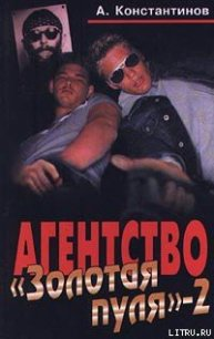 Дело о двух ухажерах - Константинов Андрей Дмитриевич