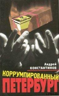 Коррумпированный Петербург - Константинов Андрей Дмитриевич