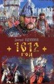 1612 год - Евдокимов Дмитрий Валентинович