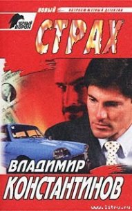 Страх - Константинов Владимир