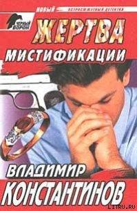 Жертва мистификации - Константинов Владимир