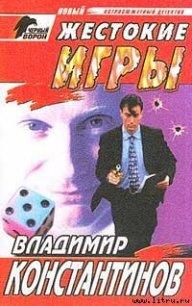Жестокие игры - Константинов Владимир