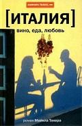 Италия: вино, еда, любовь - Такер Майкл