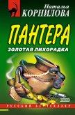 Золотая лихорадка - Корнилова Наталья Геннадьевна