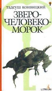 Зверочеловекоморок - Конвицкий Тадеуш