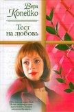 Тест на любовь - Копейко Вера Васильевна
