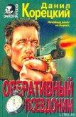 Оперативный псевдоним - Корецкий Данил Аркадьевич