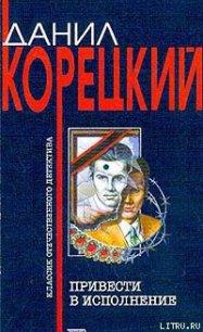 Привести в исполнение - Корецкий Данил Аркадьевич