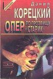 Смягчающие обстоятельства - Корецкий Данил Аркадьевич
