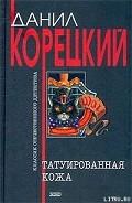 Татуированная кожа - Корецкий Данил Аркадьевич