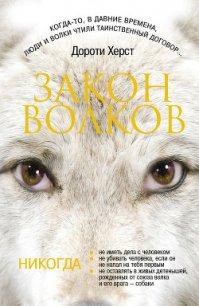 Закон волков - Херст Дороти