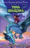 Тень дракона - Кащеев Кирилл