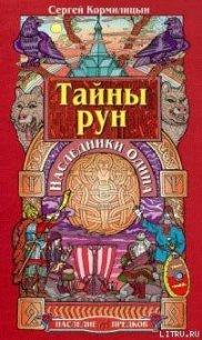 Тайны рун. Наследники Одина - Кормилицын Сергей