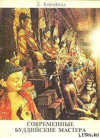 Современные буддийские мастера - Корнфилд Джек