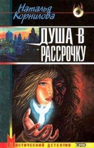 Душа в рассрочку - Корнилова Наталья Геннадьевна