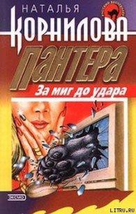 За миг до удара - Корнилова Наталья Геннадьевна