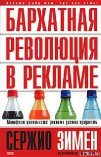 Бархатная революция в рекламе - Бротт Армин