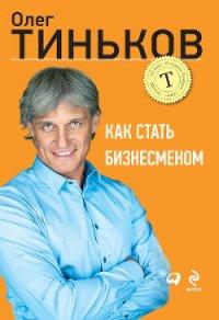Как стать Бизнесменом - Тиньков Олег Юрьевич